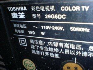 model-Televisi-Toshiba-29G6DC-300x225